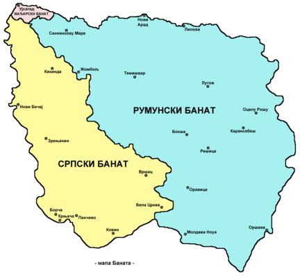 Како је Александар I Карађорђевић због немачке пи*ке поклонио српски Банат Румунији